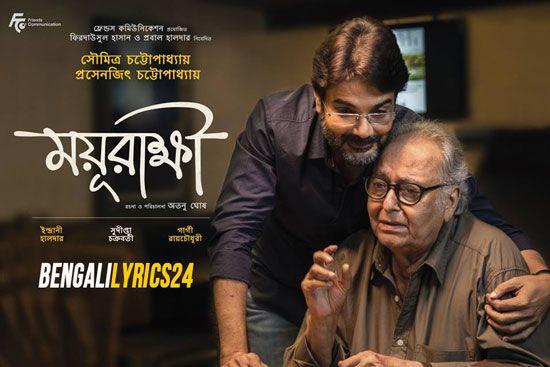 Mayurakshi - Songs Lyrics, Bangla Movie 2017, Prosenjit Chatterjee