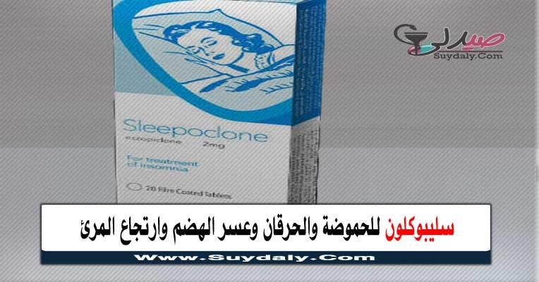 سليبوكلون أقراص Sleepoclone منوم يساعد على النوم الهادئ وعلاج القلق السعر في 2020 والجرعة والبديل