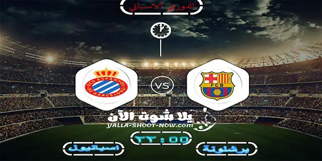 يحل اسبانيول الجريح اليوم ضيفا علي برشلونة في ملعب الكامب نو قد يكون اسبانيول اليوم ثقيلا علي برشلونة