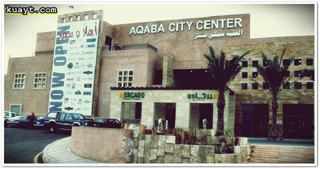 Malls Aqaba in Jordan