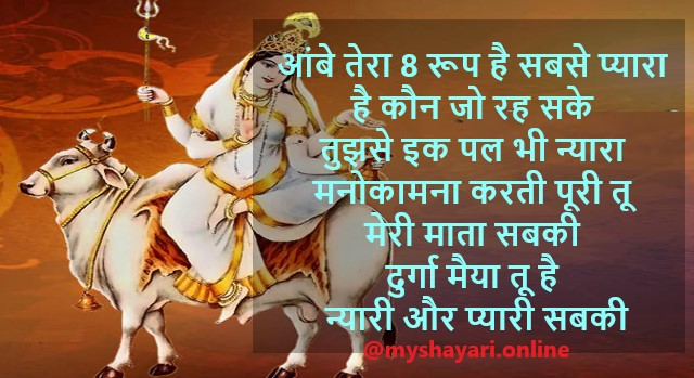 Eighth Navratri Shayari on Mahagauri Mata
