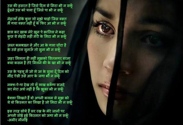 उस की हसरत है जिसे दिल से मिटा भी न सकूँ Urdu Gazal By Amir MInai