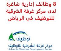 8 وظائف إدارية شاغرة لدى مركز غرفة الشرقية للتوظيف في الرياض يعلن مركز غرفة الشرقية للتوظيف, عن توفر 8 وظائف إدارية شاغرة, للعمل لدى القطاع الخاص في الرياض وذلك للوظائف التالية: 1- مدير مشتريات خارجية الخبرة: خمس سنوات على الأقل من العمل في المجال 2- أخصائي بحوث تسويقية الخبرة: ثلاث سنوات على الأقل من العمل في المجال 3- مدير مبيعات منطقة (وظيفتان) الخبرة: خمس سنوات على الأقل من العمل في المجال 4- مدير مبيعات (وظيفتان) الخبرة: خمس سنوات على الأقل من العمل في المجال 5- مدير عام المبيعات الخبرة: خمس عشر سنة على الأقل من العمل في المجال للتـقـدم لأيٍّ من الـوظـائـف أعـلاه اضـغـط عـلـى الـرابـط هنـا       اشترك الآن في قناتنا على تليجرام        شاهد أيضاً: وظائف شاغرة للعمل عن بعد في السعودية     أنشئ سيرتك الذاتية     شاهد أيضاً وظائف الرياض   وظائف جدة    وظائف الدمام      وظائف شركات    وظائف إدارية                           لمشاهدة المزيد من الوظائف قم بالعودة إلى الصفحة الرئيسية قم أيضاً بالاطّلاع على المزيد من الوظائف مهندسين وتقنيين   محاسبة وإدارة أعمال وتسويق   التعليم والبرامج التعليمية   كافة التخصصات الطبية   محامون وقضاة ومستشارون قانونيون   مبرمجو كمبيوتر وجرافيك ورسامون   موظفين وإداريين   فنيي حرف وعمال    شاهد يومياً عبر موقعنا وظائف تسويق في الرياض وظائف شركات الرياض وظائف 2021 ابحث عن عمل في جدة وظائف المملكة وظائف للسعوديين في الرياض وظائف حكومية في السعودية اعلانات وظائف في السعودية وظائف اليوم في الرياض وظائف في السعودية للاجانب وظائف في السعودية جدة وظائف الرياض وظائف اليوم وظيفة كوم وظائف حكومية وظائف شركات توظيف السعودية