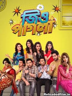 Jio Pagla (2017) Full Movie Download