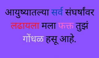 Best One Side Love Shayari in Marathi With image