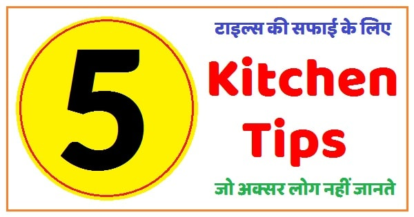 How to Clean Kitchen Tiles in Hindi - kitchen tips in hindi