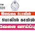 Vacancies in Sri Lanka Police