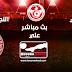 مشاهدة مباراة النادي الصفاقسي والنجم الساحلي بث مباشر بتاريخ 22-05-2019 الرابطة التونسية لكرة القدم