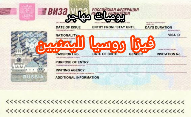 التأشيرة الروسية من اليمن
