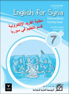 دليل المعلم انكليزي ( انجليزي ) الصف السابع سوريا 2020 - 2019