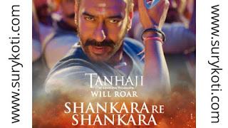 Shankara Re Shankara – Ajay Devgn  Surykoti