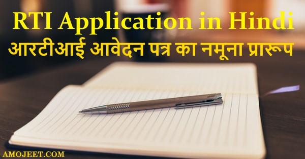 write-rti-application-in-hindi