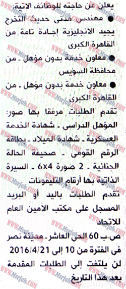 جريدة الاهرام ,31 مارس 2016 ,الاتحاد المصري لمقاولى التشييد والبناء