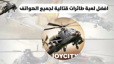 تحميل لعبة GUNSHIP BATTLE طائرات الهليكوبتر القتالية مجانا