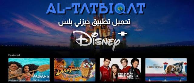 تحميل تطبيق ديزني بلس Disney+ Plus Premium للاندرويد