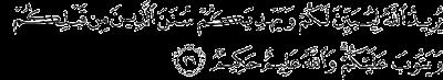 Surah An-Nisa' ayat 26