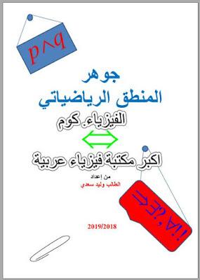 تحميل المنطق الرياضي pdf