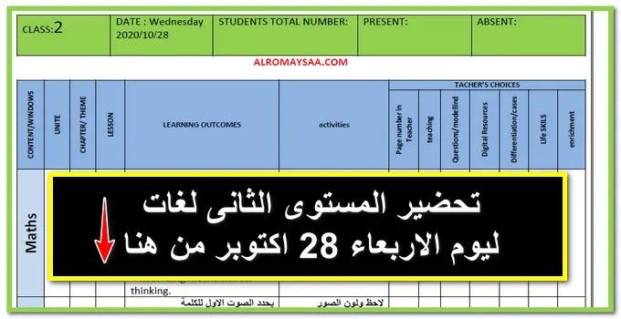 تحضير المستوى الثانى لغات ليوم الاربعاء 28 اكتوبر
