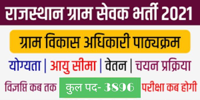 Rajasthan Gramsevk Bharti 2021|| RSSB Gram Vikas Adhikari Bharti