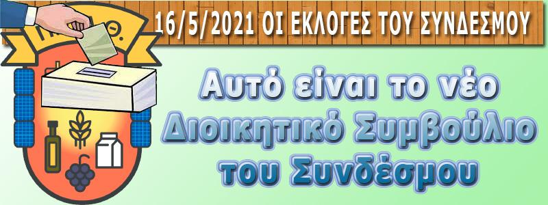 ΝΕΟ ΔΙΟΙΚΗΤΙΚΟ ΣΥΜΒΟΥΛΙΟ