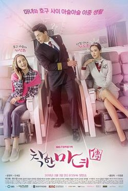 Sinopsis Drama Korea Good Witch Di Saluran One HD