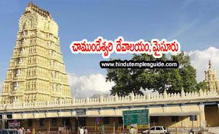 http://www.hindutemplesguide.com/search?q=mysore