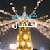تحليل نص احتفال لبهاء طاهر - محور المدينة والريف - ثامنة أساسي