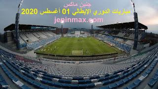 مباريات الدوري الإيطالي اليوم 01 أغسطس 2020 والقنوات الناقلة لها