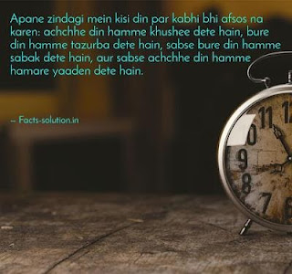 waqt Quotes for Life in Hindi