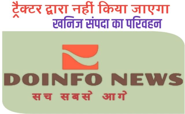 tractor union adhyaksh mainpur, mahendra sinh netam,