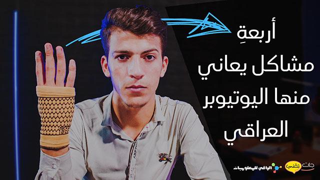 جات تقني: الحلقة السابعة | معاناة اليوتيوبر العراقي