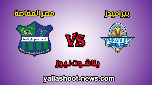 موعد مباراة بيراميدز ومصر المقاصة بث مباشر بتاريخ 21-01-2020 الدوري المصري