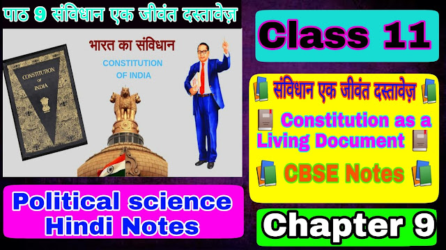 11th class political science Chapter= 9 (( संविधान एक जीवंत दस्तावेज़ )) Constitution as a Living Document Notes in Hindi