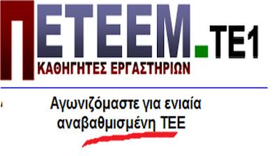 ΠΕΤΕΕΜ :Το νομοσχέδιο του Υπουργείου Παιδείας οδηγεί τα ΕΠΑΛ σε  «στραγγαλισμό» και υποβάθμιση | Νέα από το Αγρίνιο και την Αιτωλοακαρνανία- AgrinioLike