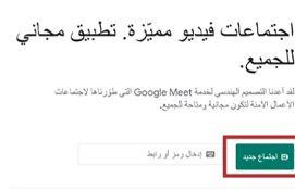 google meet تحميل