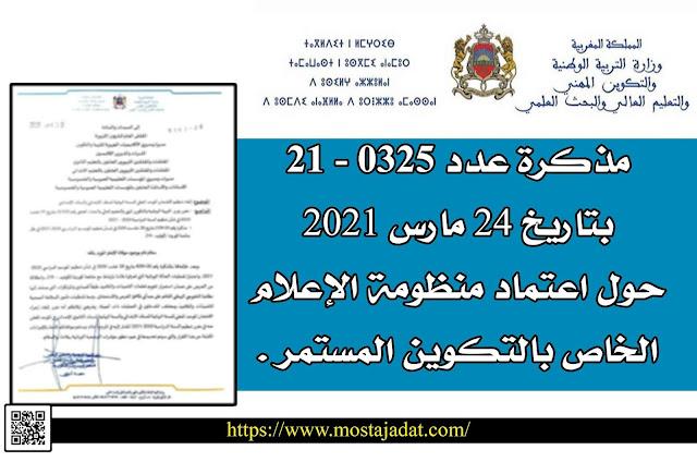 مذكرة عدد 0325 - 21 بتاريخ 24 مارس 2021 حول اعتماد منظومة الإعلام الخاص بالتكوين المستمر .