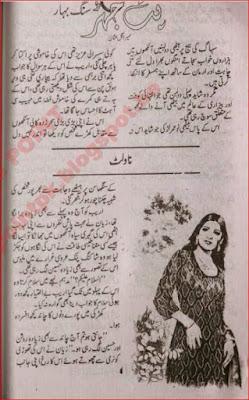 Pat jhar ke sang bahar by Sumaira Usman Gull pdf