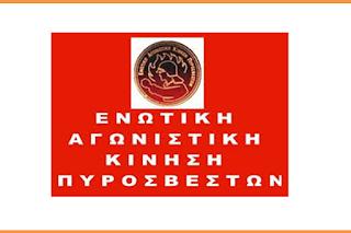 ΕΑΚΠ:Ασφαλείς συνθήκες εργασίας και χορήγηση όλων των απαραίτητων Μέσων  Ατομικής Προστασίας  στους πυροσβέστες