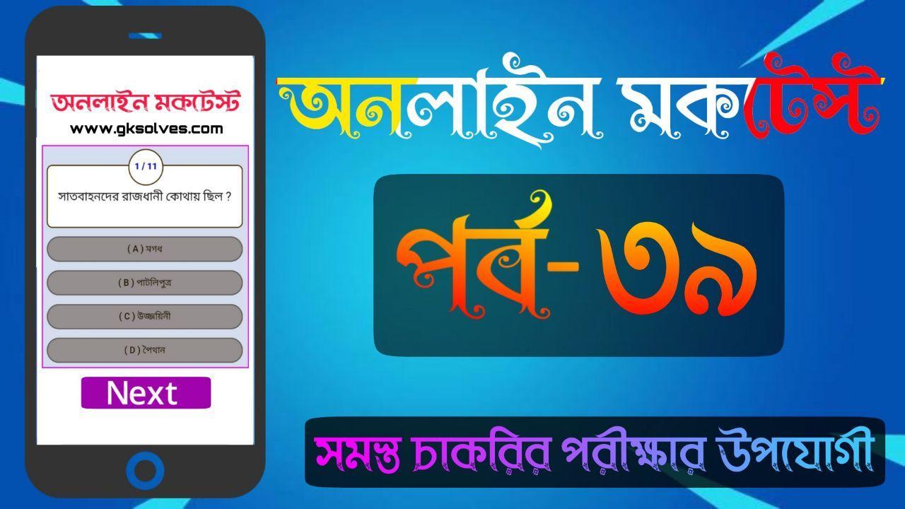 General Studies Bangla Quiz Test