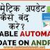 Android Me Auto-update Apps Kaise Disable Kare एंड्राइड फोन में ऑटो अपडेट एप्स को कैसे बंद करें