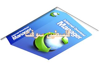 تحميل برنامج انترنت داونلود ما نجر Internet Download Manager