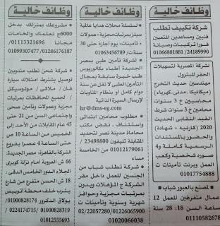 وظائف اهرام الجمعه 06 مارس 2020