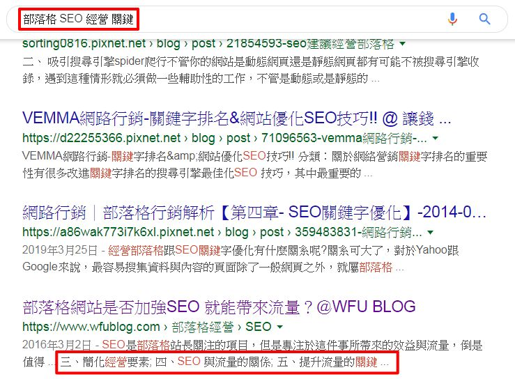 google-search-result-title-thumbnail-snippet-6.jpg-Google 搜尋結果顯示的文章標題、摘要、縮圖,跟你想的不一樣