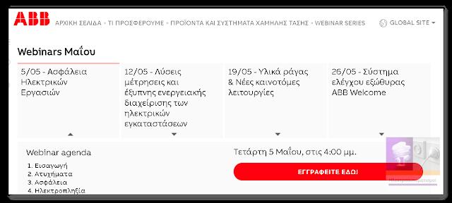 Webinar Series από την ΑΒΒ