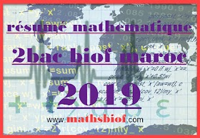 mathematique 2bac biof maroc 2019 mathsbiof -résumé EL KYAL MOHAMED  ملخص جميع دروس الرياضيات الثانية بكالوريا خيار فرنسية