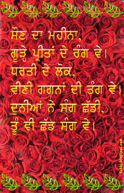 Punjabi Wallpapers, Images, ecards and greetings ..: LOK