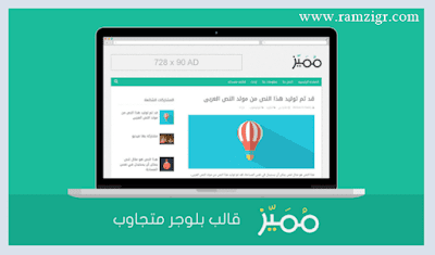 افضل 3 قوالب بلوجر احترافية للمدونات العربية مجانا تحديث 2020