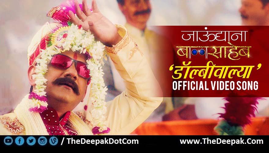 Dolbywalya Full Marathi Video Song | Jaundya Na Balasaheb