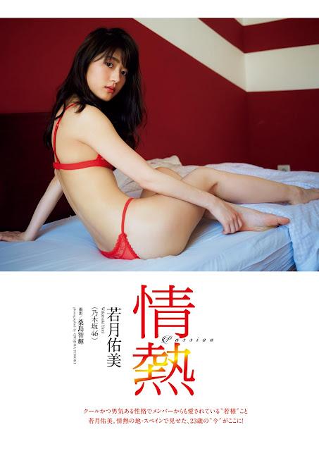 Wakatsuki Yumi 若月佑美 Passion Weekly Playboy Nov 2017 Photos