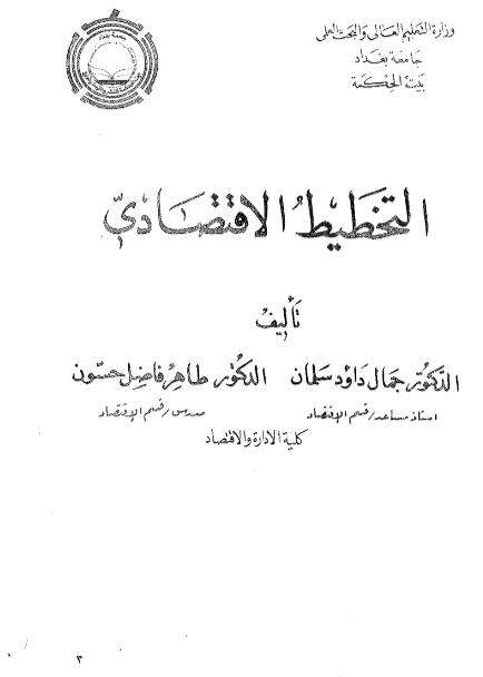 كتاب اقتصاديات العمل pdf
